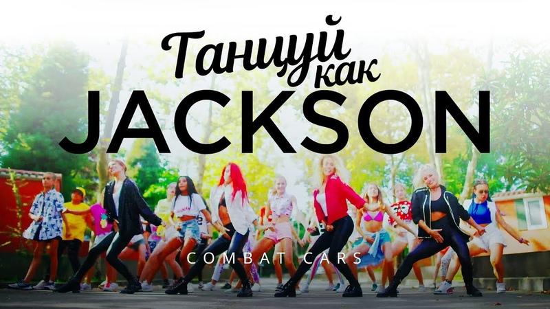 танцуй как Jackson – Combat Cars Боевые машинки (Official Video)