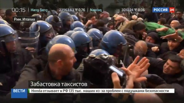 Новости на Россия 24 • Италию охватила забастовка таксистов