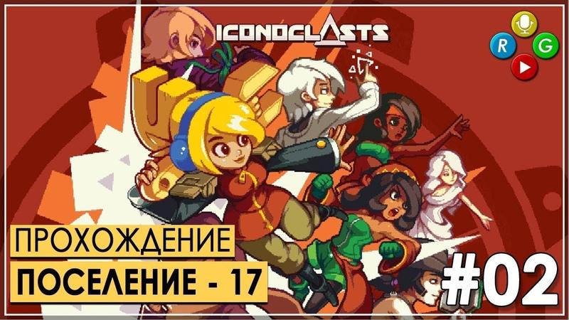 Iconoclasts - Прохождение - Часть 02