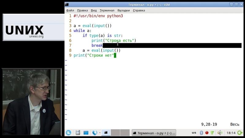 [UNИХ] Язык программирования Python3 — №03: Стандартные типы данных (2017-10-06)