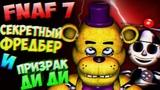 FNAF 7 СЕКРЕТНАЯ ФРАЗА ФРЕДБЕРА и ПРИЗРАКА ДИ ДИ