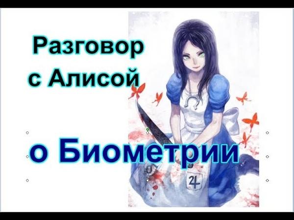 Вопросы Алисе о биометрии и будут ли россияне хорошо жить.