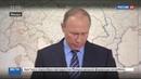 Новости на Россия 24 • Президент России и князь Монако открыли выставку Гримальди и Романовы