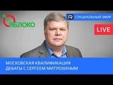 Московская квалификация. Дебаты с Сергеем Митрохиным Revolver ITV