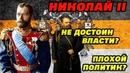 Николай II слабый политик или принципиальный монарх