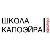 Логотип Капоэйра Новосибирск
