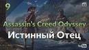 Assassins Creed Odyssey 9 Истинный Отец. Путь к Миррин