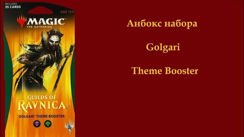 Анбокс бустера Гильдии Равники Голгари Golgari Theme Booster Guilds of Ravnica