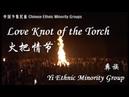 Love Knot of the Torch - Yi ethnic minority group 火把情节 彝族