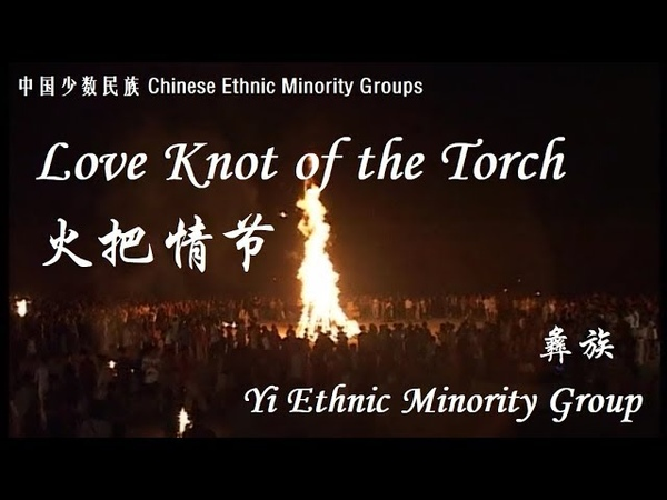 Love Knot of the Torch Yi ethnic minority group 火把情节 彝族