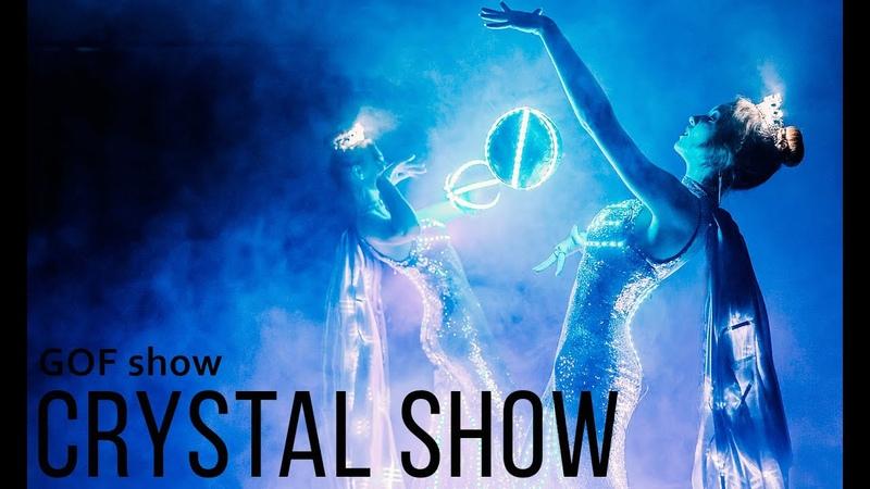 Световое шоу Crystal   Ростов   GOF show