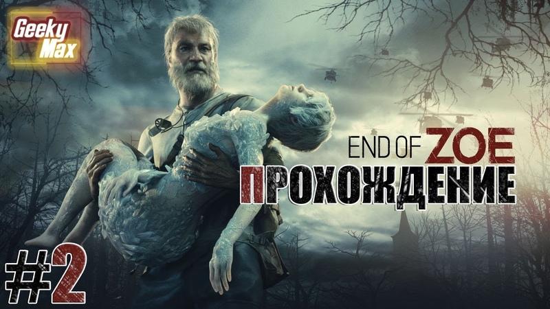 Прохождение END OF ZOE - UFC В RESIDENT EVIL VII ШОК-КОНТЕНТ! (2)