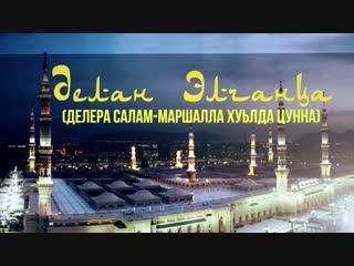 Вместе с Посланником Аллах1а мир ему и благословение Аллаха. 8 часть