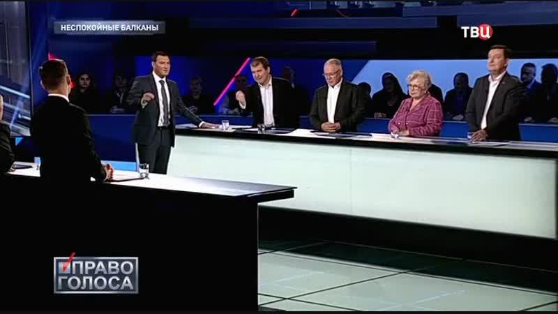 Право голоса. Неспокойные Балканы (04.10.2018)