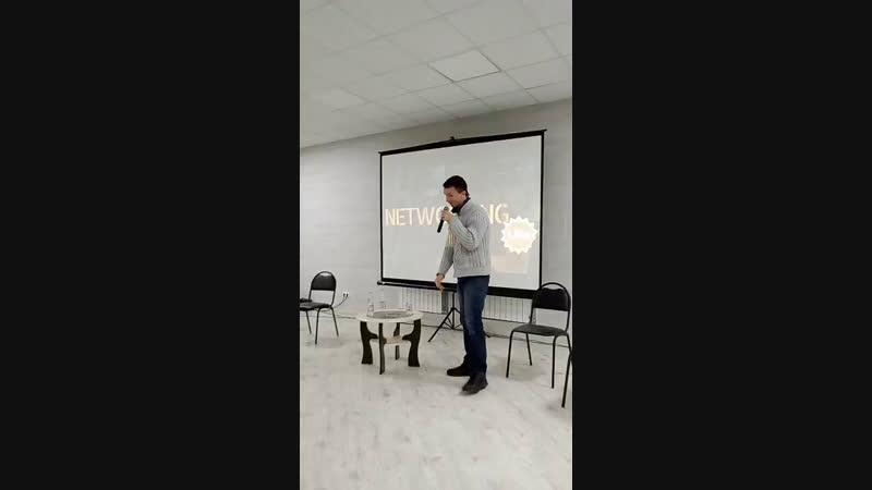 Брайн Нетворкинг Воронеж Выступление
