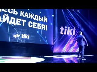 Жаричев Николай про арбитраж. Tiki 2 Года ( Крокус Сити Холл )