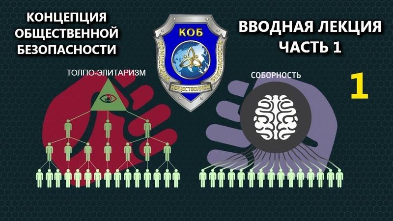Концепция Общественной Безопасности Вводная Лекция ч 1