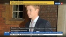 Новости на Россия 24 • 25-летний потомок Пушкина стал самым молодым миллиардером Великобритании