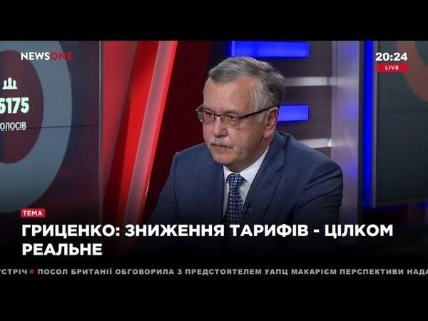 Анатолій Гриценко у програмі Великий вечір на телеканалі NewsOne (25.10.2018)