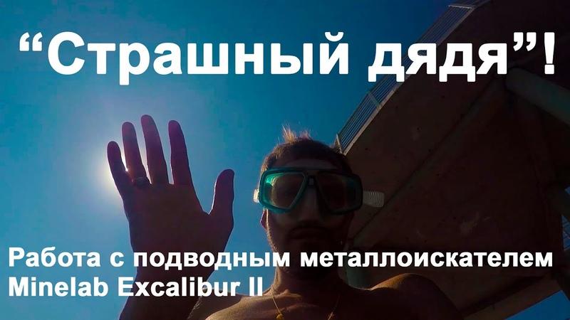 Страшный дядя! Работа с подводным металлоискателем Minelab Excalibur II