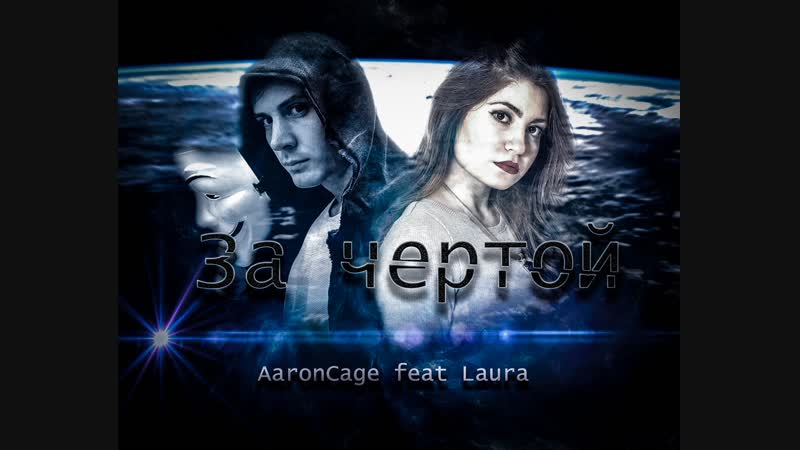 AaronCage feat Laura - За чертой