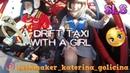 Дрифт такси с девушкой/Drift taxi with a girl/Drift/lashmaker_katerina_golicina/SLS