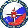 Школа безопасности - Пермский край