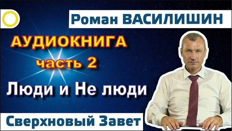 Роман Василишин СВЕРХНОВЫЙ ЗАВЕТ часть 2 (18)
