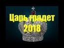 Царь грядет 2018. Монархия. Пророчество о России и Украине