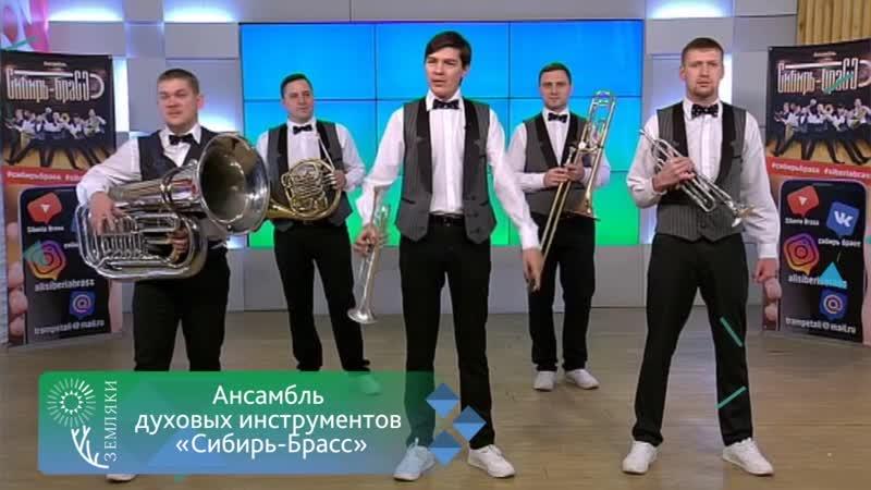 Ансамбль духовых инструментов «Сибирь-Брасс» поздравляет земляков с 900-летним юбилеем югорской земли!