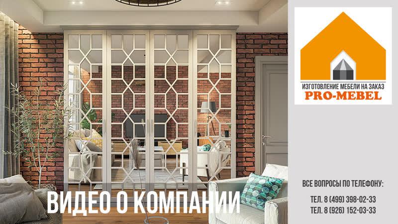 Мебель на заказ! Кухни, шкафы, гардеробные, гостиные, детские!
