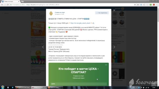 Ставки на спорт - 23 сентября - ЦСКА - Спартак