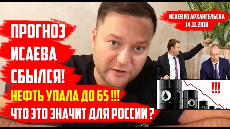 ПРОГНОЗ ИСАЕВА СБЫЛСЯ! НЕФТЬ УПАЛА до 65! Что это значит для России?