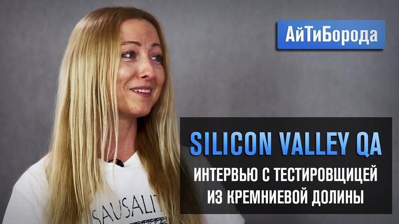 QA из Silicon Valley / Как стать тестировщиком в Кремниевой Долине