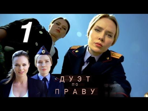 Дуэт по праву. 1 серия (2018) Детектив @ Русские сериалы