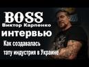 Тату интервью Виктор Карпенко BOSS (Отец украинской тату индустрии)