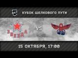 «Звезда» Москва — «Сокол» Красноярск, 17:00