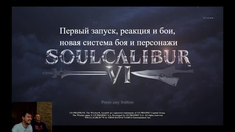 Soulcalibur VI / Соулкалибур 6 - Первый запуск, реакция и бои, новая система боя и персонажи