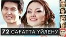 72 сағатта үйлену казахское кино
