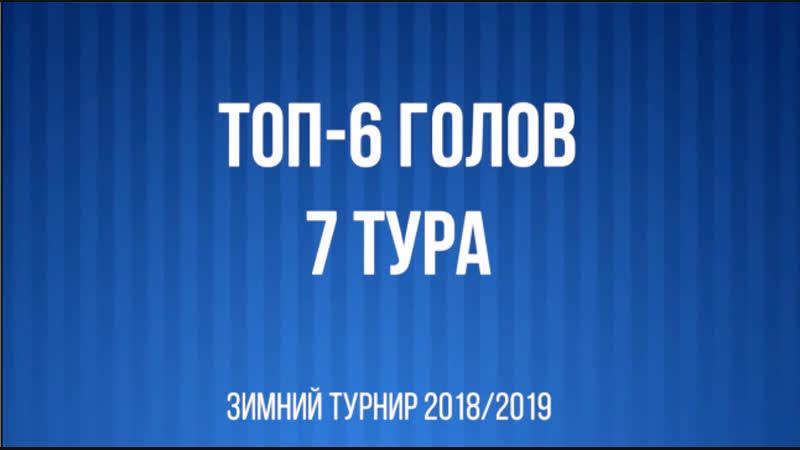 Топ-6 голов 7 тура Зимнего турнира 2018/19