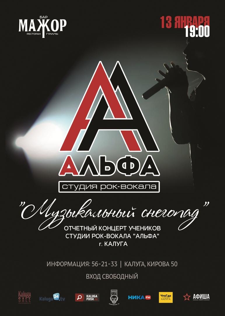 Афиша 13.01 // СТУДИЯ РОК-ВОКАЛА АЛЬФА // БАР МАЖОР