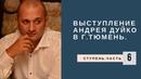 Выступления Андрея Дуйко в г.Тюмень.Энергетические защиты человека. Часть 6