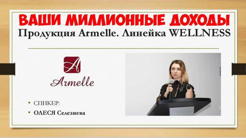 Линейка WELLNESS Armelle. Армэль Армель. Как на этом заработать миллионы. Олеся Селезнева