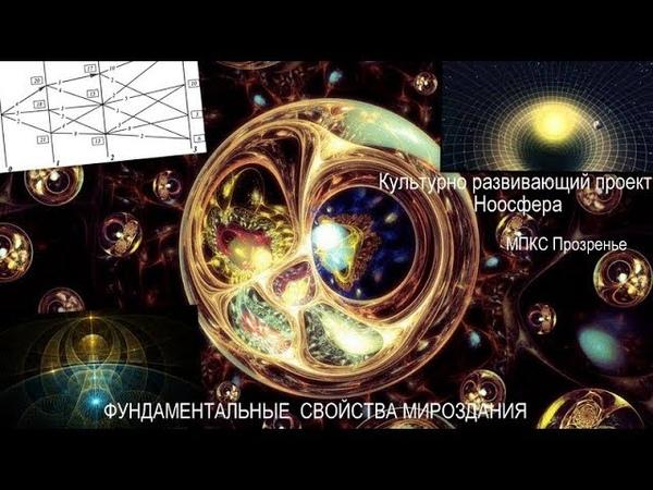 Культурно-развивающий проект Ноосфера. МПКС Прозренье. Фундаментальные свойства Мироздания.