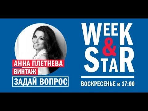 Анна Плетнёва Винтаж в Week Star