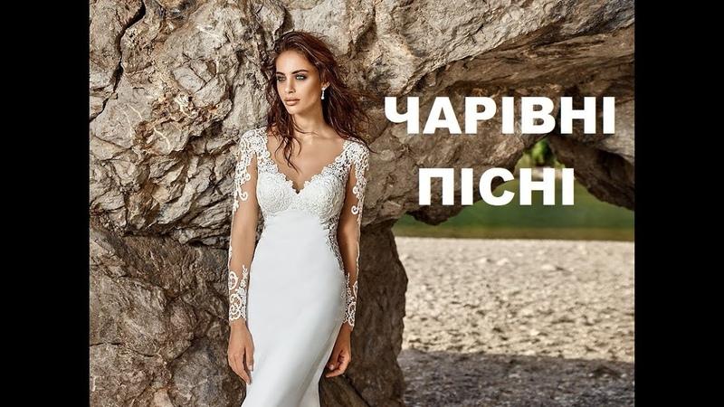Українські Весільні Пісні - Українська Музика! Ukrainian Wedding Songs Українська Весільна Музика