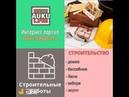 Auku PRO - интернет-портал мастеров ремонта и отделки