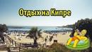 Отдых с семьей на Кипре. Обзор отелей. Поездка в гипер. Море. Июнь 2019