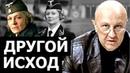 Зачем они тянули время если поражение было неизбежно Андрей Фурсов