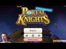 Portal Knights ПРОБУЕМ НОВЫЕ МИРЫ В СКАЗОЧНОМ МИРЕ